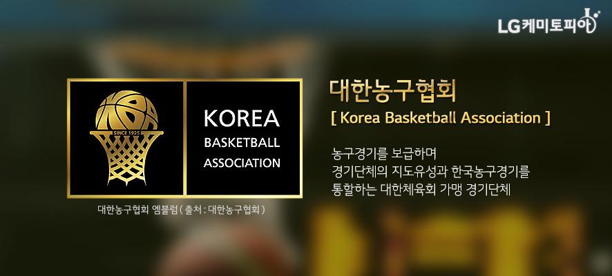 대한농구협회 [ Korea Basketball Association ]에 대한 설명(농구경기를 보급하며 경기단체의 지도유성과 한국농구경기를 통할하는 대한체육회 가맹 경기단체)과 대한농구현회 엠블럼