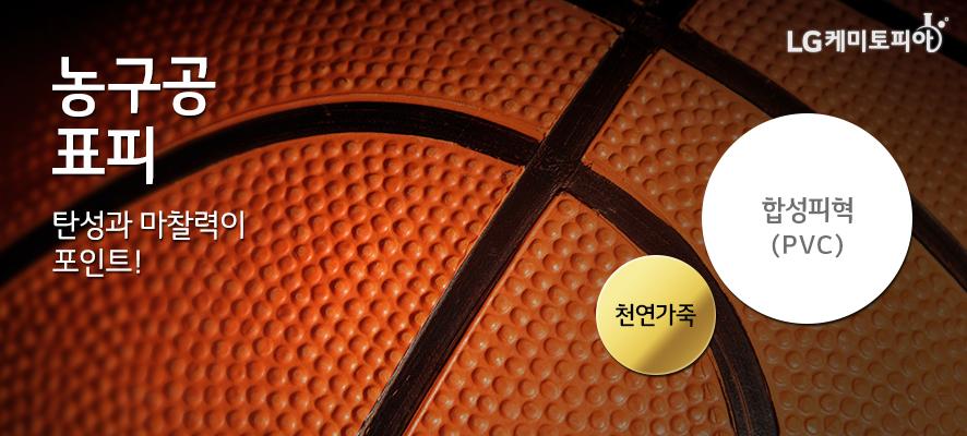 농구공 표피 탄성과 마찰력이 포인트!(합성피혁(PVC)과 천연가죽)