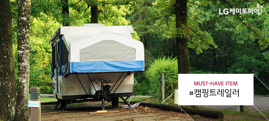 MUST-HAVE ITEM #캠핑트레일러 (숲 속에 캠핑트레일러가 있다.)