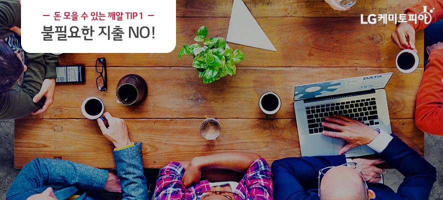 돈 모을 수 있는 깨알 TIP 1:불필요한 지출 NO!(여러명의 사람들이 테이블에 둘러 앉아서 커피를 마시고 있다.)