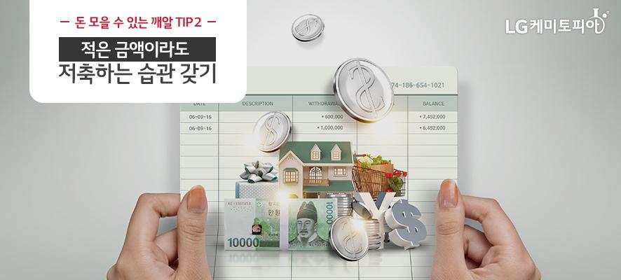 돈 모을 수 있는 깨알 TIP 2:적은 금액이라도 저축하는 습관 갖기(양 손으로 통장을 펼쳐보고 있으며 통장안에서 돈, 집 등의 그림이 떠오르고 있다.)
