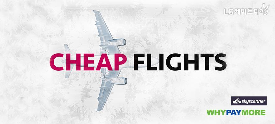 Cheap Flights 저가 항공권을 판매하는 스카이 스캐너와 와이페어모어의 로고