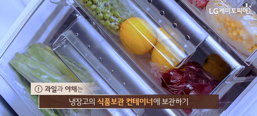 !과일과 야채는 냉장고의 식품보관 컨테이너에 보관하기