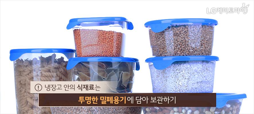 !냉장고 안의 종류별 식재료는 투명한 밀폐용기에 담아 보관하기