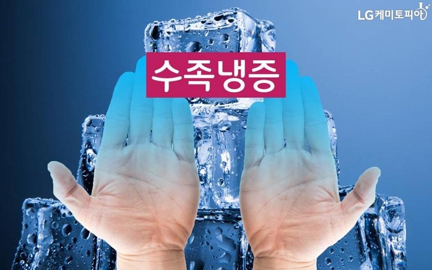 수족냉증(큰 각 얼음이 쌓여있고 그 앞에 양 손을 펼치고 있다.)