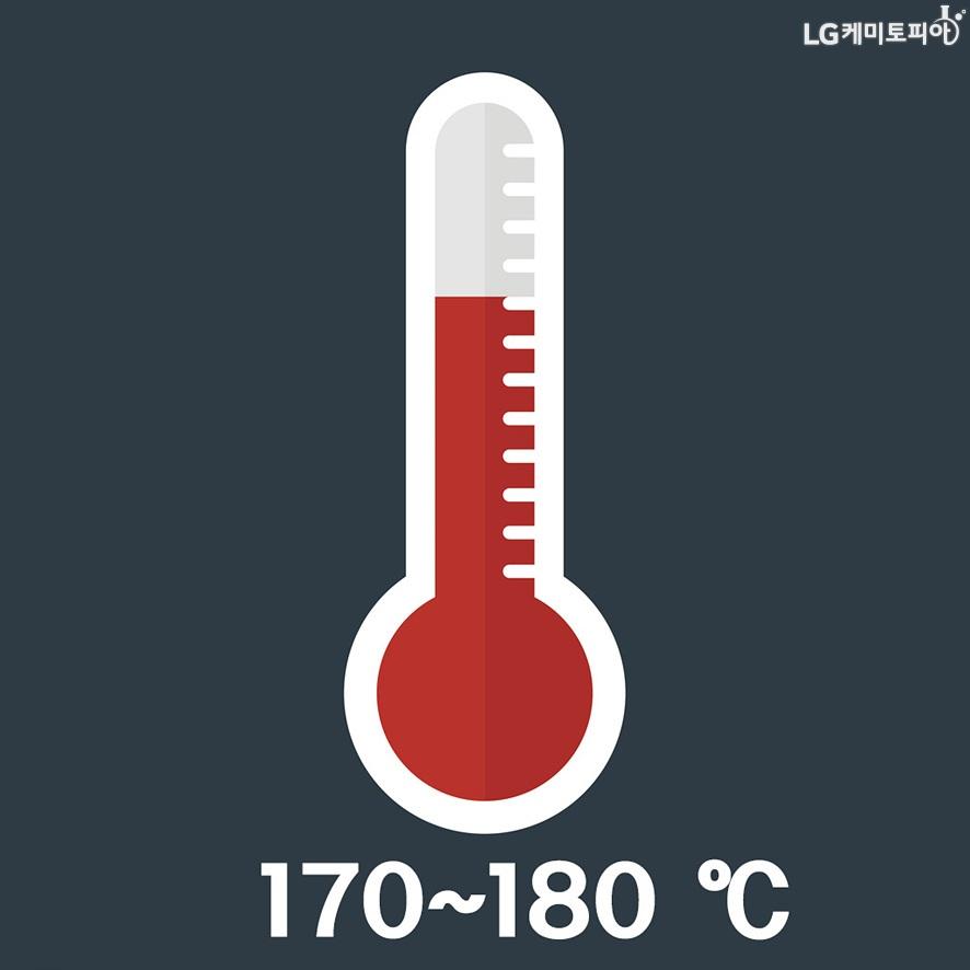 온도계 아이콘이 있고 온도계 아이콘 아랫쪽에 170~180도씨 텍스트가 있다.