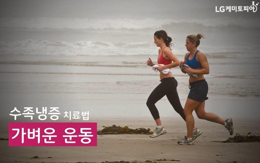 수족냉증 치료법 '가벼운 운동'(트레이닝복을 입은 여자 둘이 해안가를 뛰고 있다.)