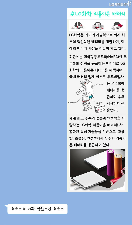 끝말잇기 카톡 대화창 - LG화학 리튬이온 배터리에 대한 설명-상세내용 하단 참조