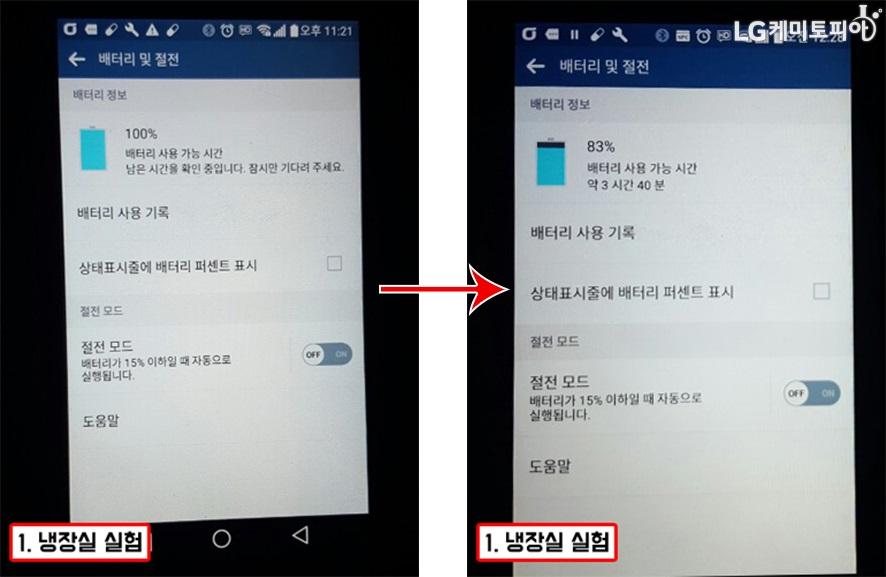 냉장실에서 실험한 휴대폰 배터리 및 절전 정보 비교 화면