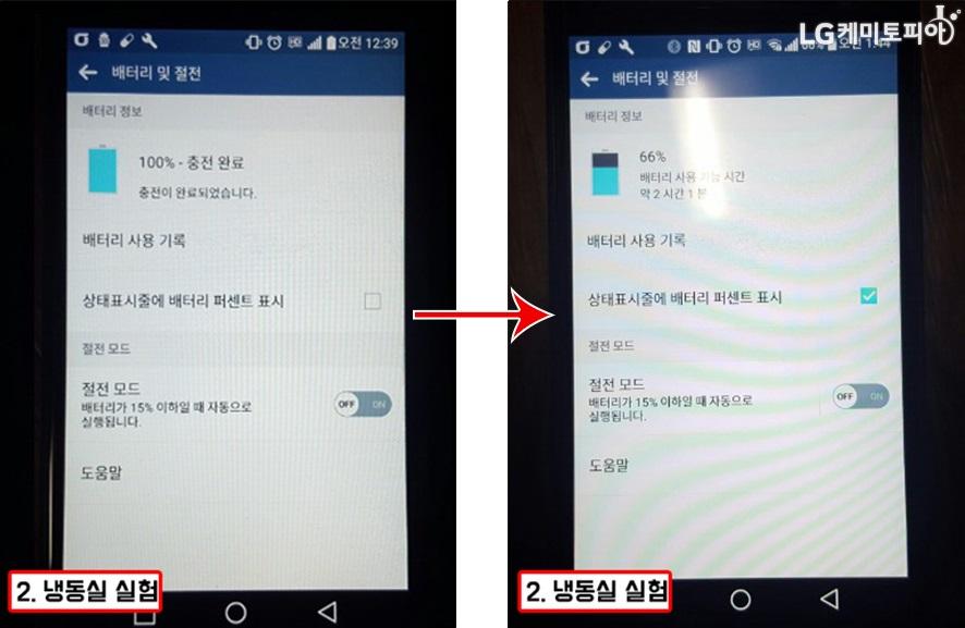 냉동실에서 실험한 휴대폰 배터리 및 절전 정보 비교 화면