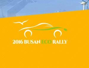 2016 BUSAN ECO RALLY