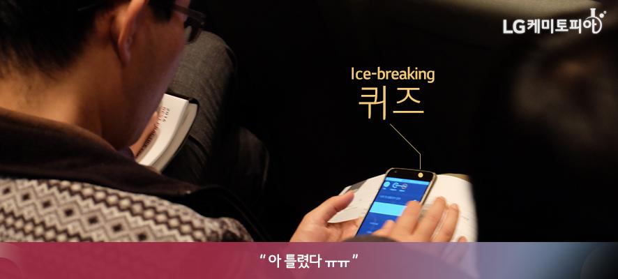 """Ice-breaking 퀴즈 """"아 틀렸다ㅠㅠ"""" (스마트폰으로 퀴즈를 푸는 중이다. )"""