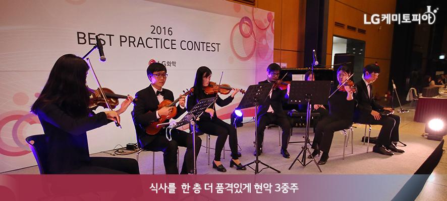 식사를 한 층 더 품격있게 현악 3중주 (현악3중주 6명이 클래식 악기를 들고 연주하고 있다.)