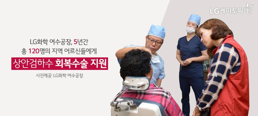 LG화학 여수공장, 5년간 총 120명의 지역 어르신들에게 상안검하수 회복수술 지원 사진제공: LG화학 여수공장
