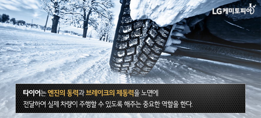타이어는 엔진의 동력과 브레이크의 제동력을 노면에 전달하여 실제 차량이 주행할 수 있도록 해주는 중요한 역할을 한다.