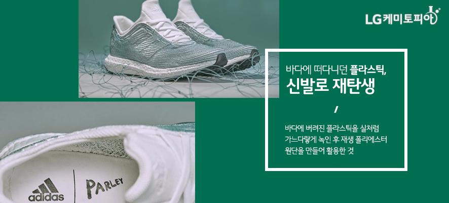 바다에 떠다니던 플라스틱, 신발로 재탄생: 바다에 버려진 플라스틱을 실처럼 가느다랗게 녹인 후 재생 폴리에스터 원단을 만들어 활용한 것