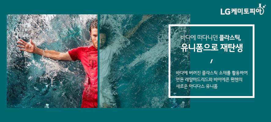 바다에 떠다니던 플라스틱, 유니폼으로 재탄생:바다에 버려진 플라스틱 소재를 활용하여 만든 레알마드리드와 바이에른 뮌헨의 새로운 아디다스 유니폼