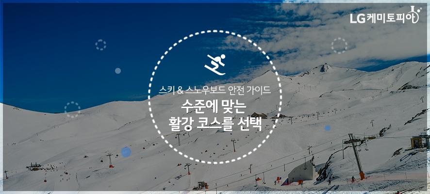 스키 & 스노우보드 안전 가이드:수준에 맞는 활강 코스를 선택
