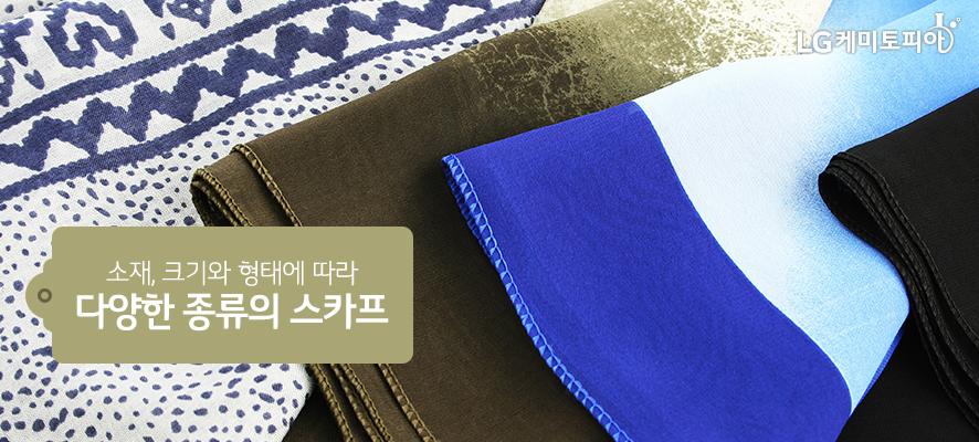 소재, 크기와 형태에 따라 다양한 종류의 스카프