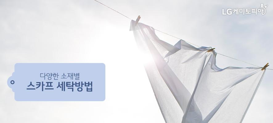 다양한 소재별 스카프 세탁방법