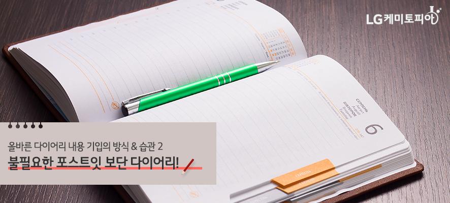 올바른 다이어리 내용 기입의 방식 & 습관 2 불필요한 포스트잇 보단 다이어리!