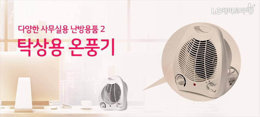 다양한 사무실용 난방용품 2: 탁상용 온풍기