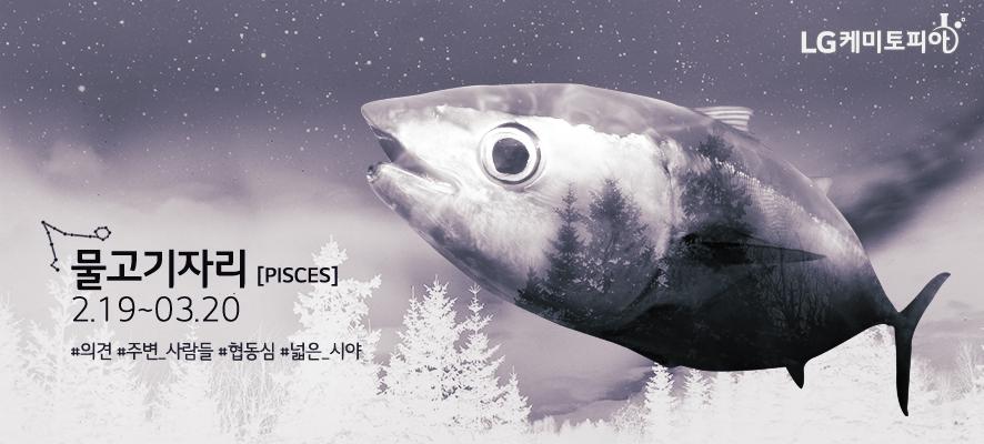 물고기자리 [ Pisces ] 02.19~03.20 #의견 #주변사람들 #협동심 #넓은시야