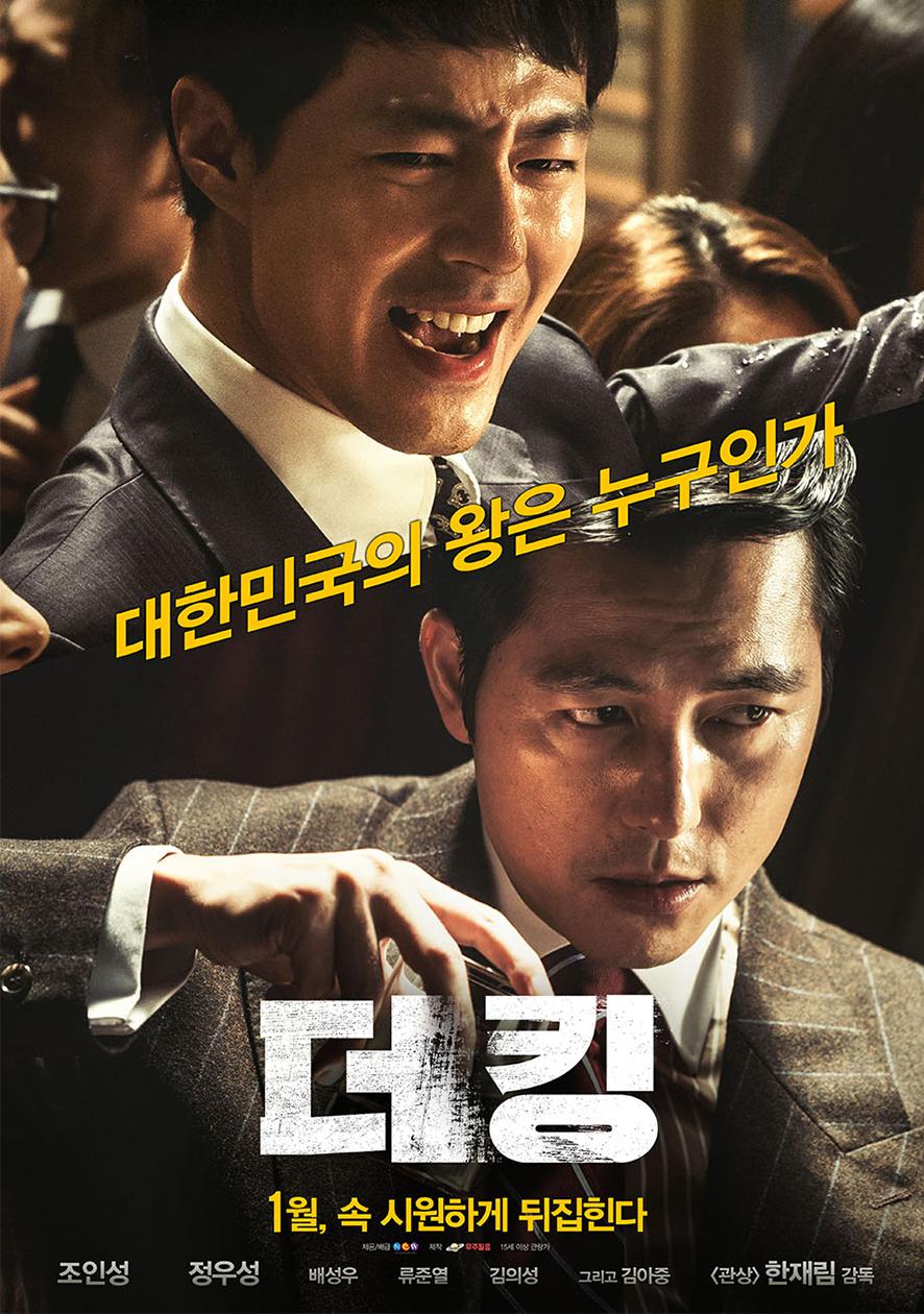 영화 더킹 포스터 : 대한민국의 왕은 누구인가
