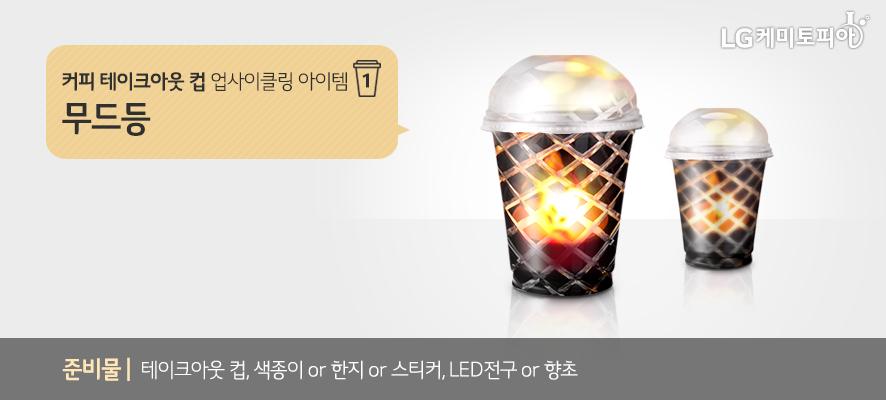 커피 테이크아웃 컵 업사이클링 아이템1. 무드등: 준비물 테이크아웃 컵 색종이 or 한지 or 스티커 LED전구 or 향초