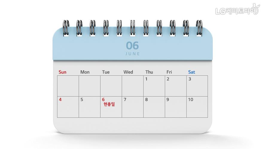 6월 달력에 현충일이 표시되어 있다.