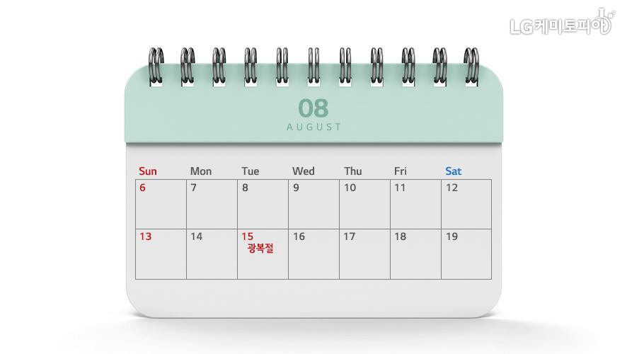 8월 달력에 광복절이 표시되어 있다.