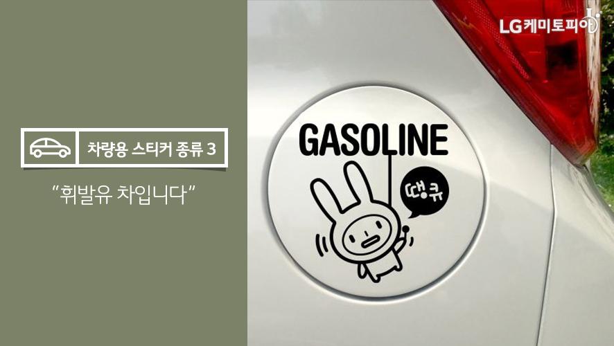 """차량용 스티커 종류 3 """"휘발유 차입니다"""""""