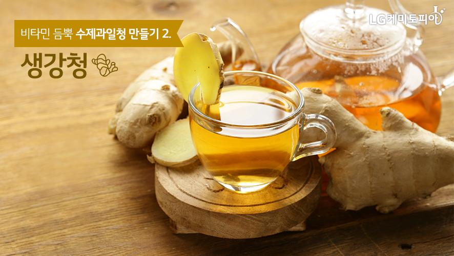 비타민 뜸뿍 수제과일청 만들기2. 생강청