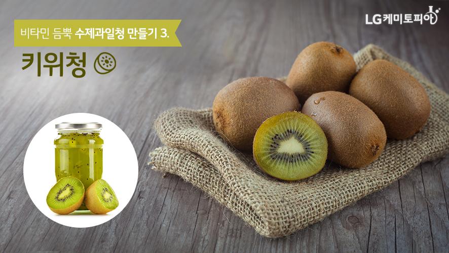 비타민 뜸뿍 수제과일청 만들기3. 키위청