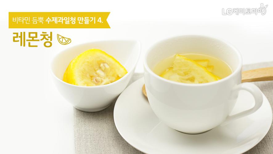 비타민 뜸뿍 수제과일청 만들기4. 레몬청