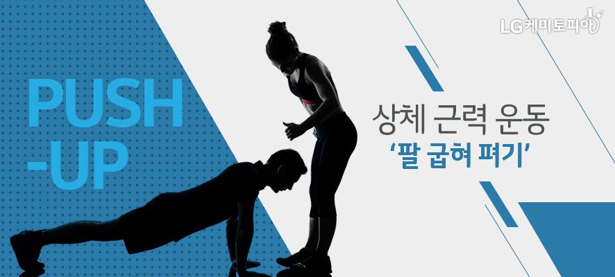 상체 근력 운동 '팔 굽혀 펴기'