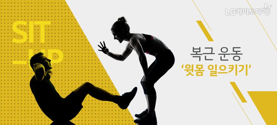 복근 운동 '윗몸 일으키기'