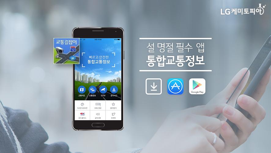 설 명절 필수 앱 통합교통정보 다운로드 (앱스토어, 플레이스토어)