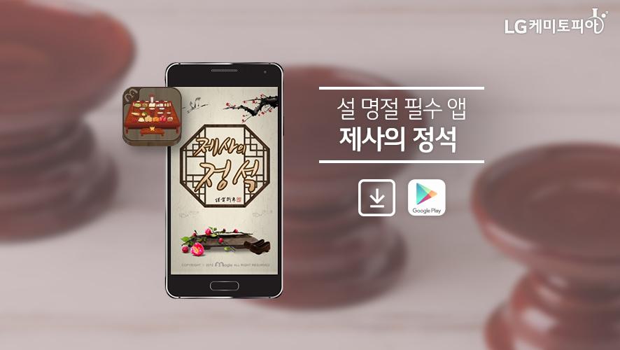 설 명절 필수 앱 제사의 정석 다운로드 (플레이스토어)