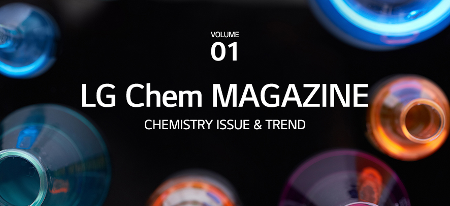 VOLUME01. LGChem MAGAZINE CHEMISTRY ISSUE & TREND