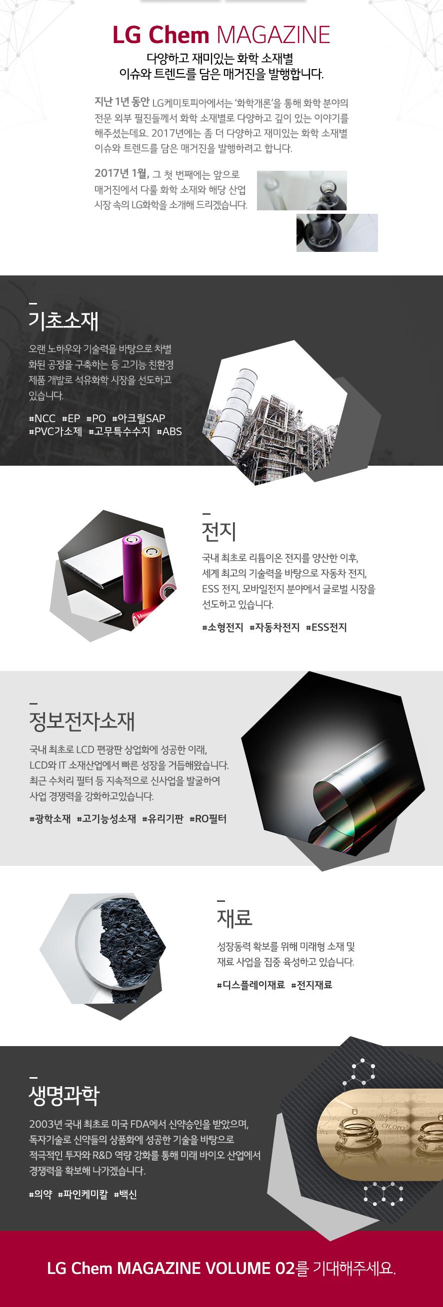 LG Chem MAGAZINE  - 다양하고 재미있는 화학 소재별 이슈와 트렌드를 담은 매거진을 발행합니다.-하단 상세내용 참조