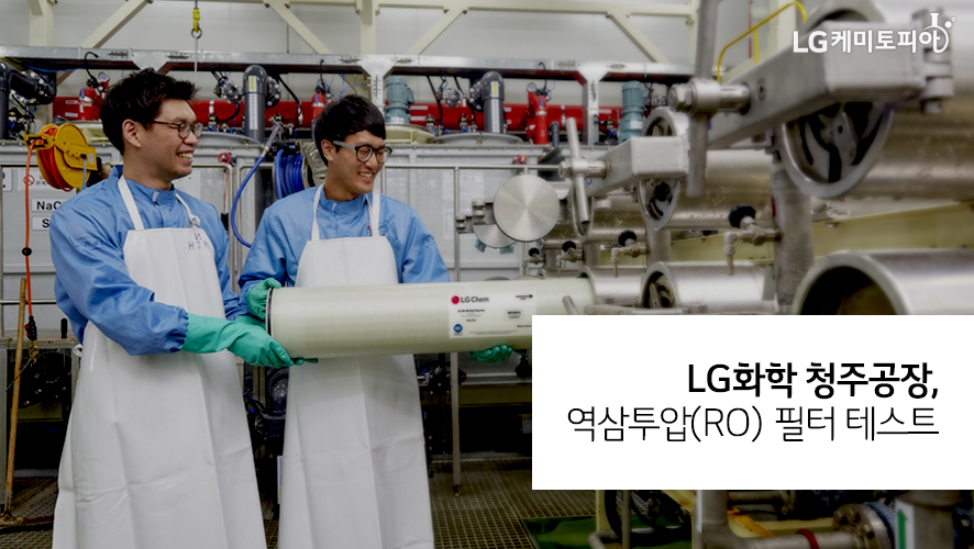 LG화학 청주공장, 역삼투압(RO) 필터 테스트