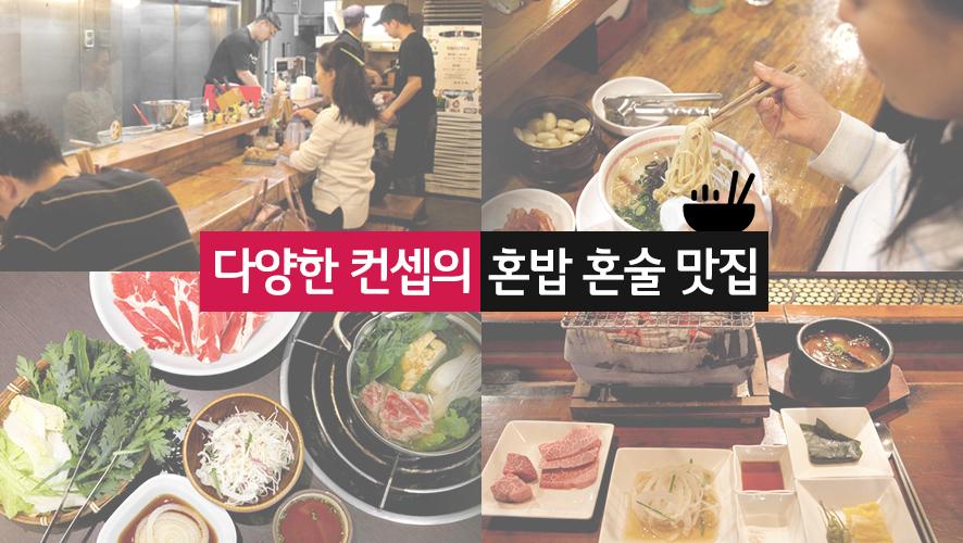 다양한 컨셉의 혼밥 혼술 맛집들의 음식 및 매장 사진들