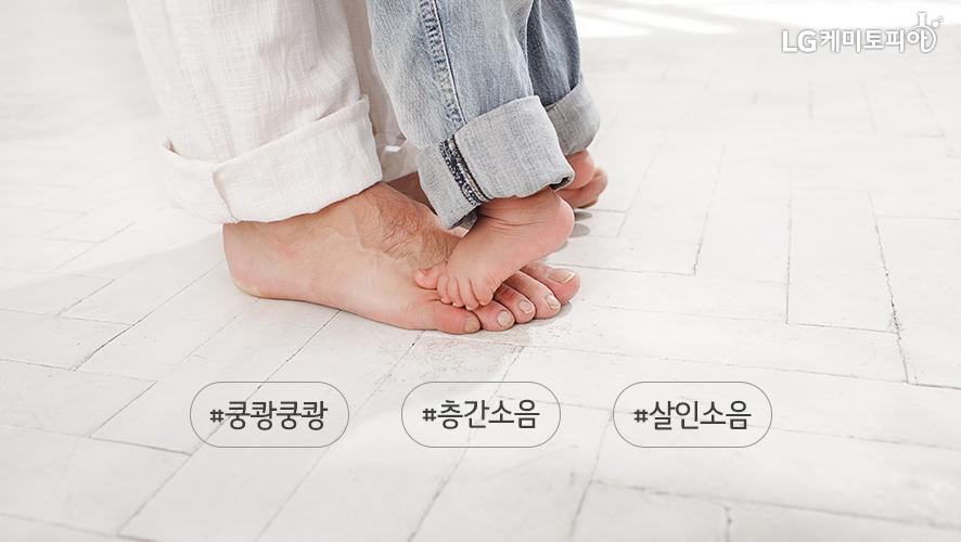 어른 발 위에 아이가 올라타 있다. (쿵쾅쿵쾅, 층간소음, 살인소음 키워드가 나열되어 있다.)