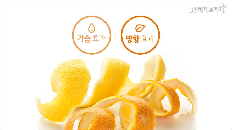 레몬 껍질이 길게 있다. 과일껍질은 가습효과와 방향효과가 있다.