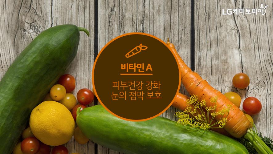 비타민A 피부건강 강화 눈의 점막 보호