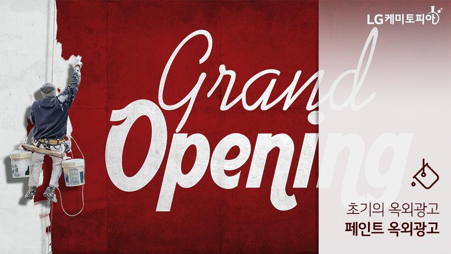 초기의 옥외광고 페인트 옥외광고 예시 Grand Opening을 페인팅 함