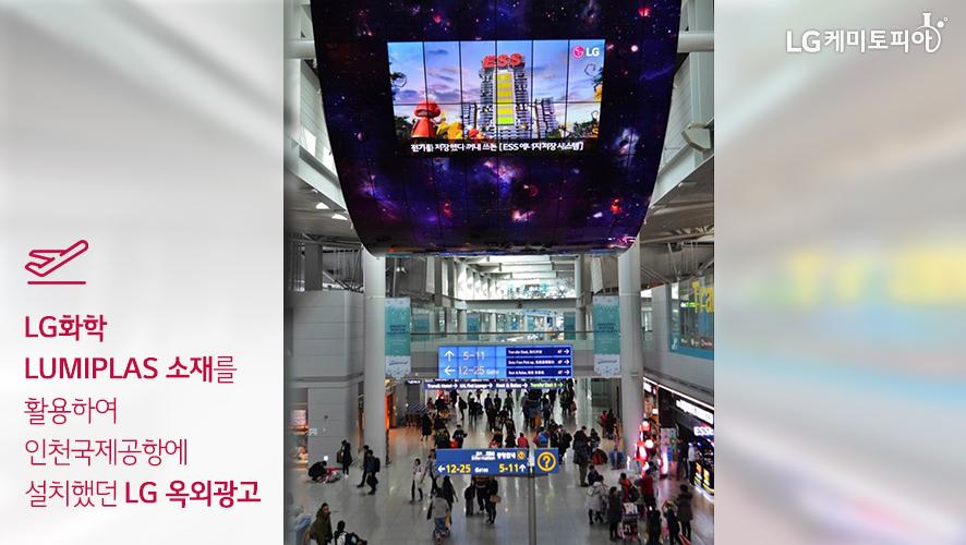 LG화학 LUMIPLAS 소재를 활용하여 인천국제공항에 설치했던 LG 옥외광고
