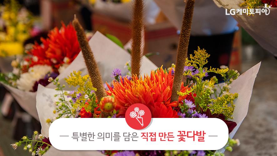 특별한 의미를 담은 직접 만든 꽃다발
