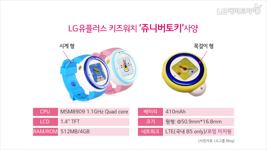 LG유플러스 키즈워치 '쥬니버토키'사양
